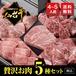 【熟成・仙台牛A5】お家で贅沢お肉5種セット(800g・4~5人前)【税込・送料無料】