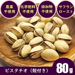 ピスタチオ(殻付:80g) 農薬不使用 化学肥料不使用 無添加 ローストナッツ