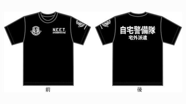 自宅警備隊 N.E.E.T. 自宅警備隊 宅外派遣 Tシャツ【再生産】 /  グルーヴガレージ