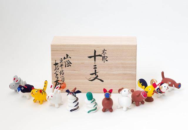 木彫十二支セット(桐箱入り)