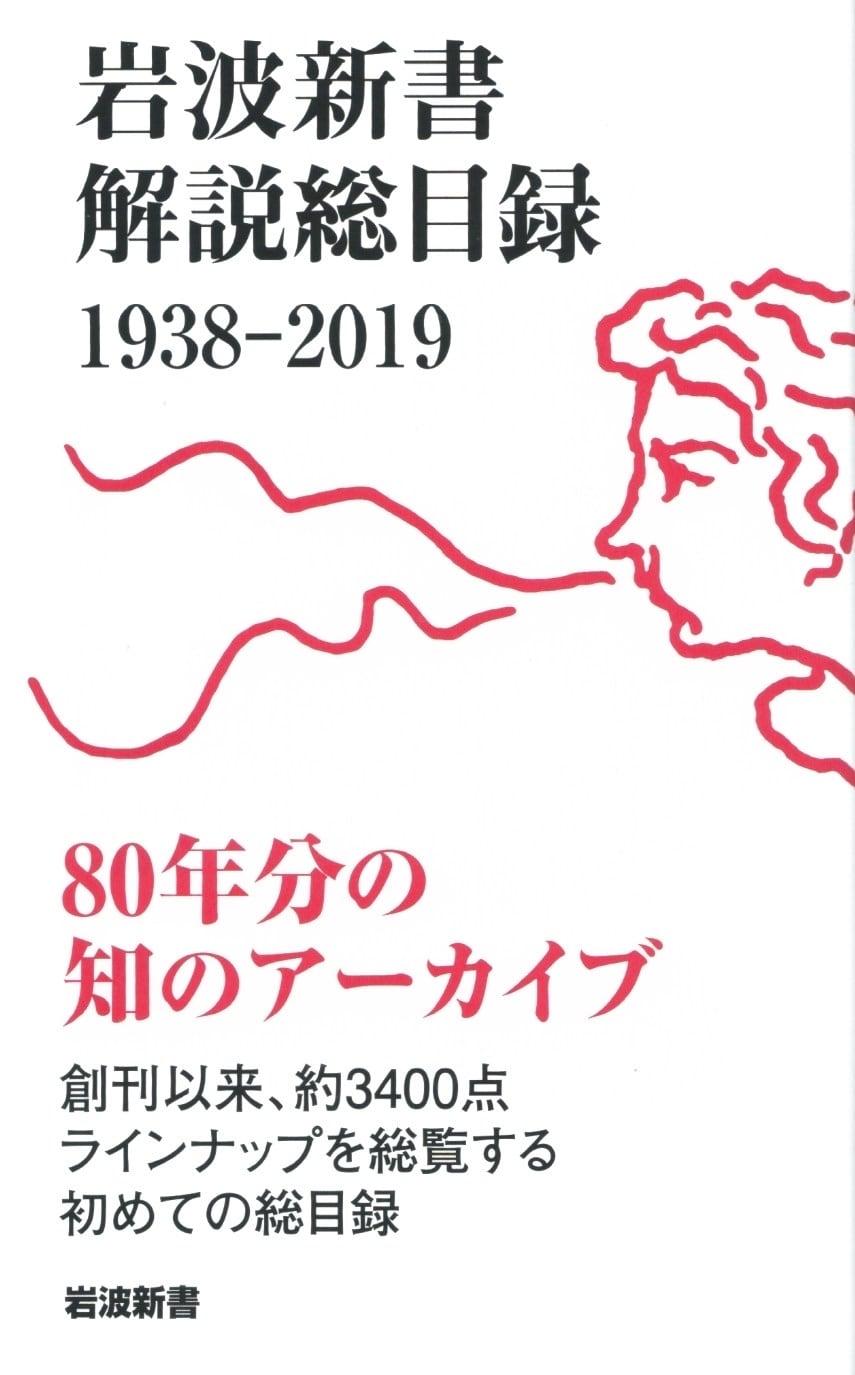岩波新書解説総目録 1938-2019
