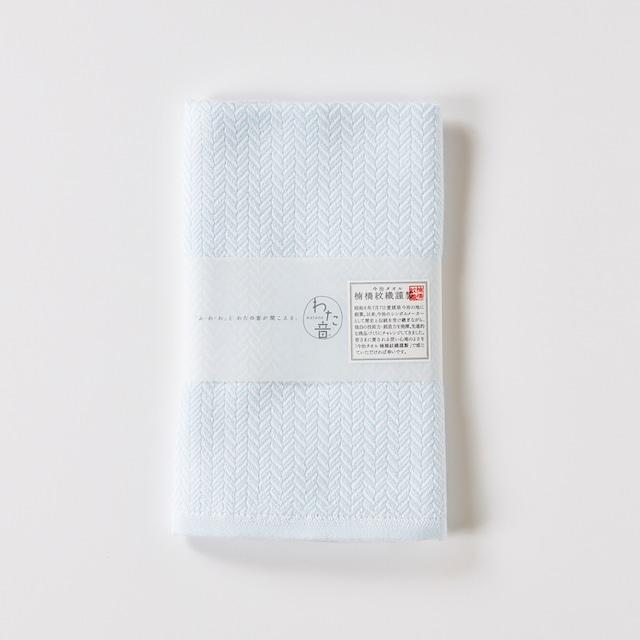 わた音カラー ヘリンボーン織り フェイスタオル/白青 1-65608-31--B