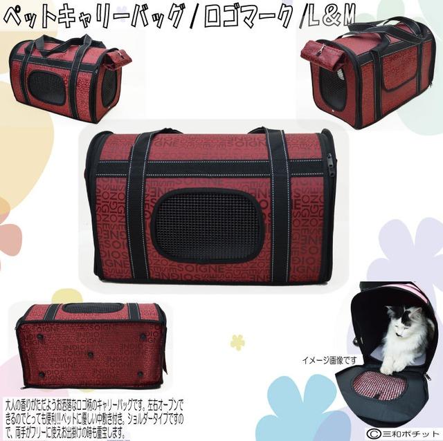 ペット用キャリーバッグ Mサイズ キャリーバッグ 083-037  風よけカバー付き ロゴ 赤 ワインレッド ショルダー おでかけ用 犬 猫 お買得 格安