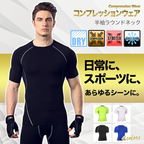 SPORTIA 男性用 下着 コンプレッションシャツ ラウンドネック 半袖