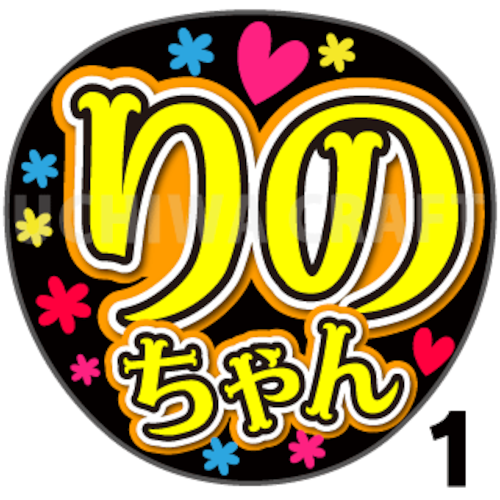 【プリントシール】【HKT48/研究生/坂本りの】『りのちゃん』コンサートや劇場公演に!手作り応援うちわで推しメンからファンサをもらおう!!