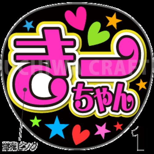 【蛍光プリントシール】【演歌/氷川きよし】『きーちゃん』コンサートやライブに!手作り応援うちわでファンサをもらおう!!!
