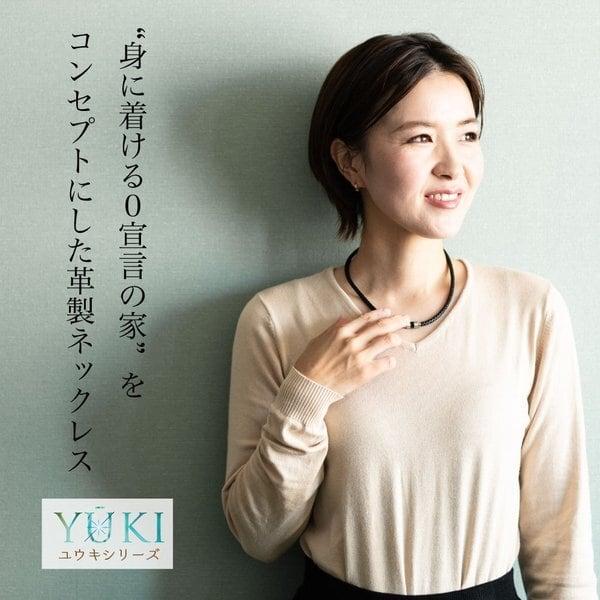 YUKIネックレス 代謝・免疫力アップ‼︎ 冷え性・肩こりなどの予防に