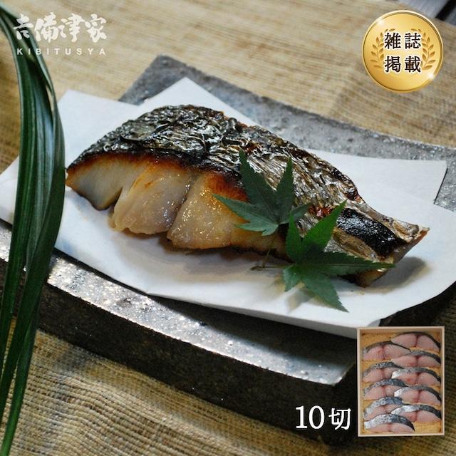 吉備津家 特選 鰆の味噌漬け 10切 【冷蔵商品】