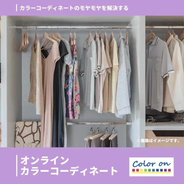 【レディス】オンラインカラーコーディネート相談|自分らしい色使い、TPOに合わせたカラーコーディネート