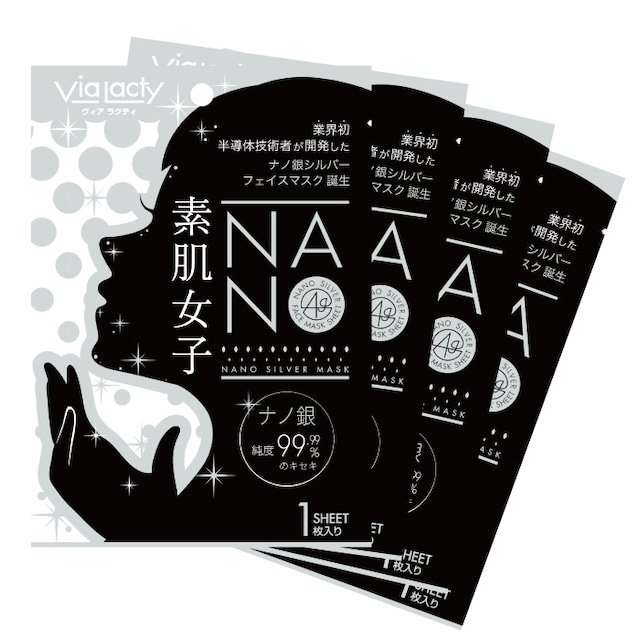 ヴィアラクティ ナノシルバーフェイスマスク「素肌女子」×4枚セット