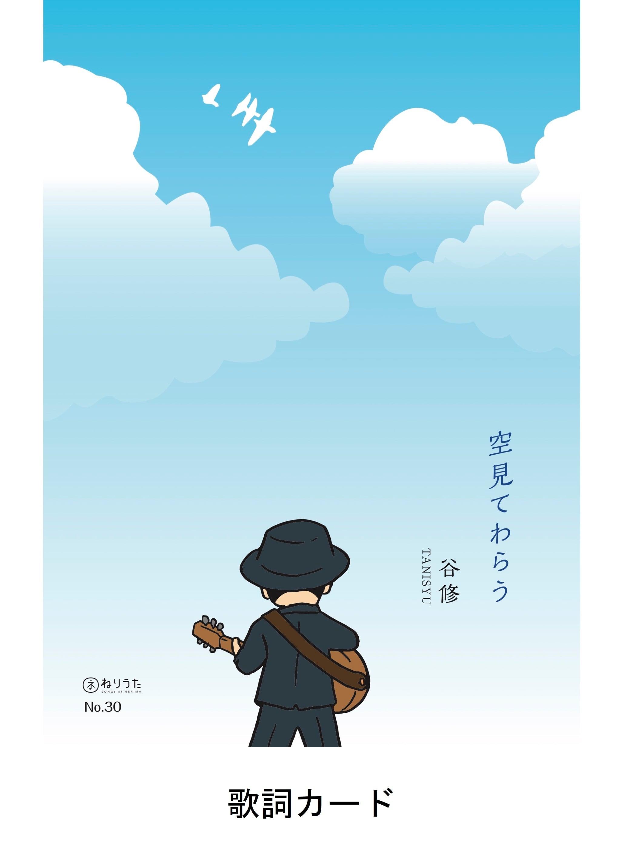 ねりうた #30 「空見てわらう」歌詞カード