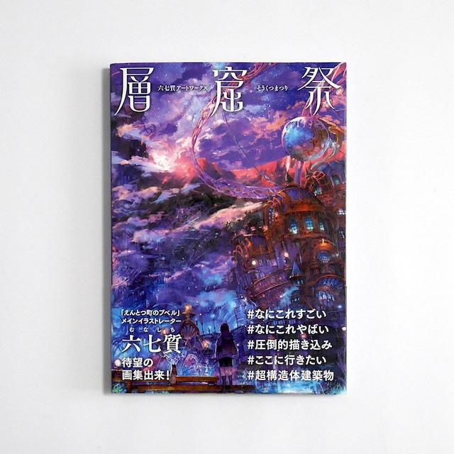 コミックアート「六七質アートワークス 層窟祭」イラストレーター 六七質(むなしち)