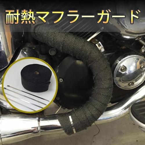 バイク 車 マフラーガード ブラック 黒 50mm×10m 耐熱 テープ グラスファイバ- 布 アメリカン ドラッグスター SR ビラーゴ スティード