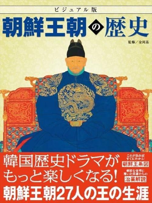 ビジュアル版 朝鮮王朝の歴史