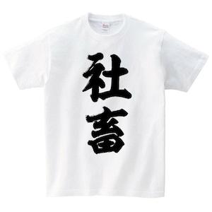社畜 Tシャツ おもしろ Tシャツ メンズ レディース 半袖 ゆったり パロディ トップス 白 30代 40代 ペアルック ネタ 大きいサイズ 綿100% 160 S M L XL