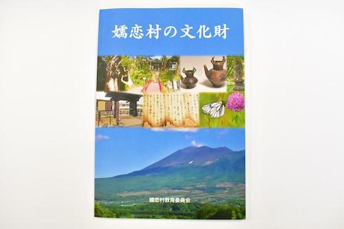 嬬恋村の文化財