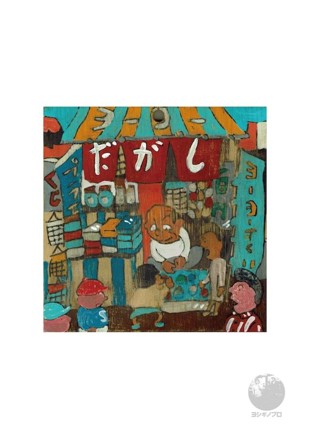 ミニポスター駄菓子屋シリーズ『ヨーヨーすくい』