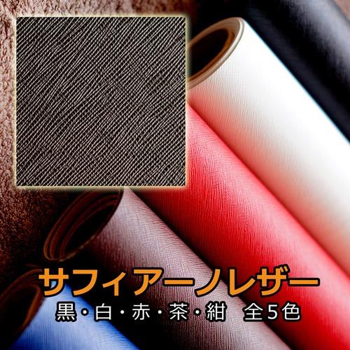 サフィアーノレザー 合成皮革 レザー シート 生地