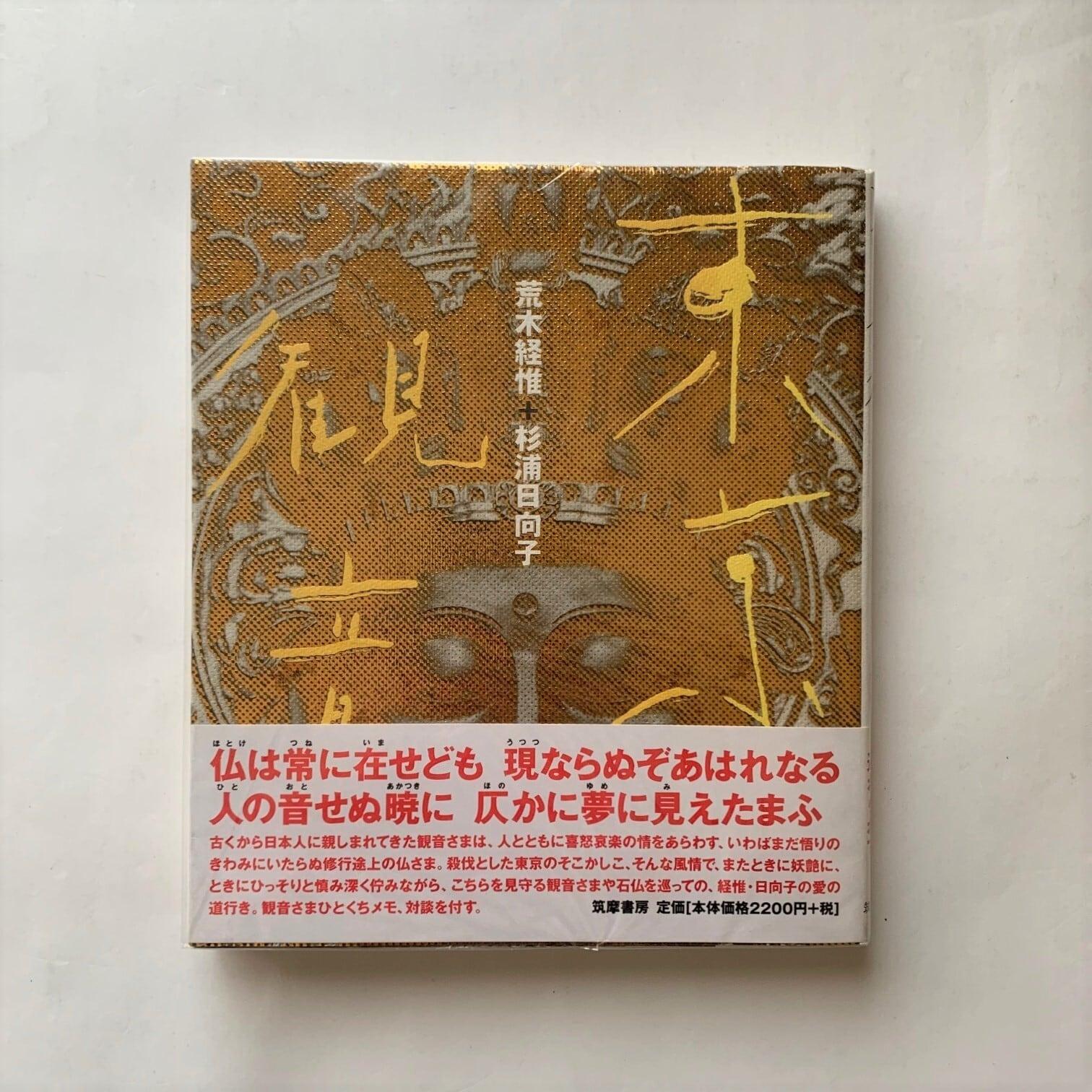東京観音  /  荒木 経惟  /  杉浦 日向子