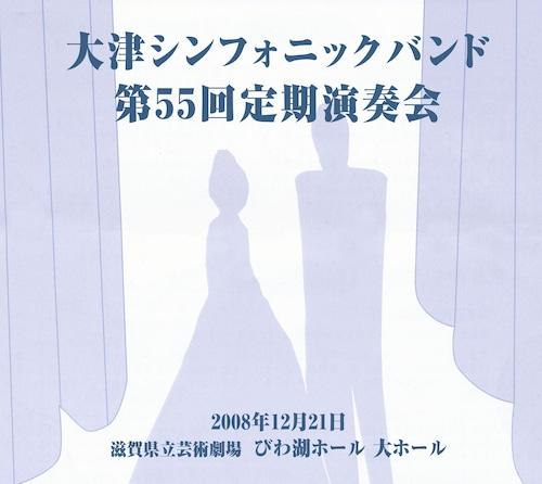 大津シンフォニックバンド 第55回定期演奏会[2008年12月21日]