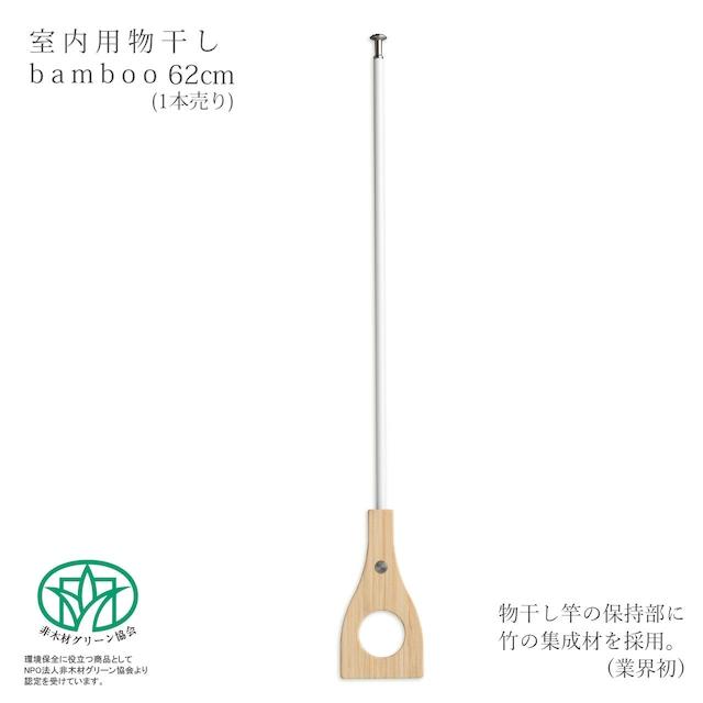 室内物干しbamboo 62cm(1本売り)