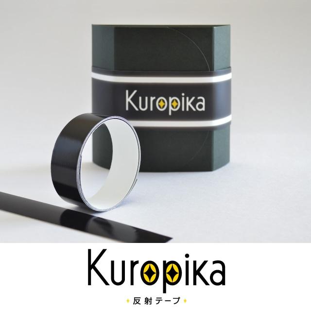 黒い反射テープ「Kuropika」