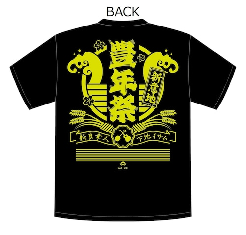 新意地★豊年祭Tシャツ