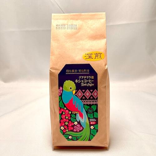 【ウインドファーム】有機栽培・森林農法キシェコーヒー(グアテマラ・豆)