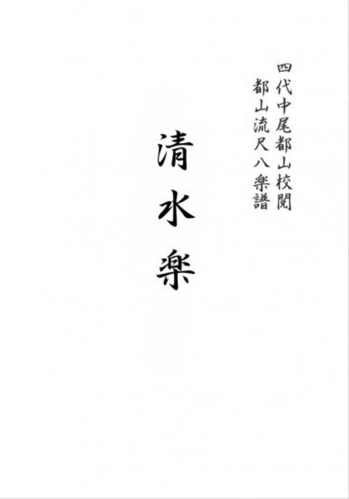 T32i324 清水楽(尺八/宮城道雄/楽譜)