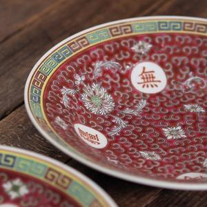 『朱赤の丸皿23センチー万寿無疆ー』景徳鎮