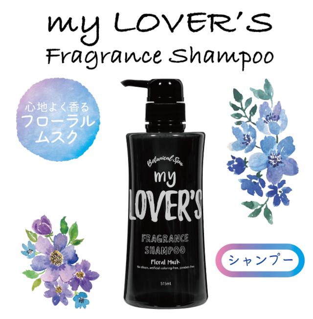 【フローラルムスク:シャンプー】my・LOVER'S ボタニカルフレグランス フローラルムスクの香り
