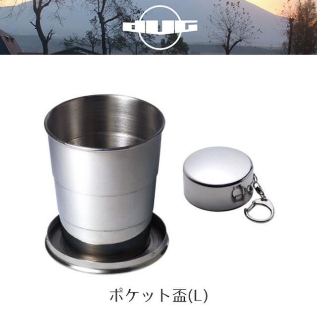 DUG(ダグ) ポケット盃(L) DG-0802 アウトドア サバイバル キャンプ グッズ 携帯用 伸縮 ステンレスカップ 冷専用