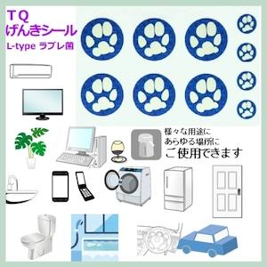 TQげんきシール (TQL-type)  メーカー終売 在庫限り