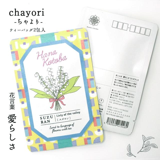 スズラン|chayori 花言葉シリーズ|玉露ティーバッグ2包入|お茶入りポストカード