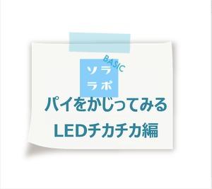 パイをかじってみる-LEDチカチカ編-.pdf