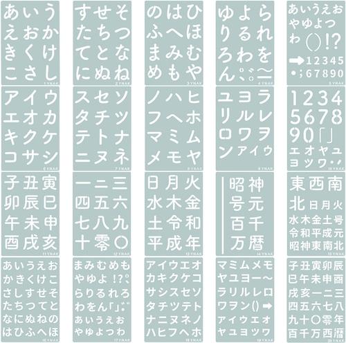 ステンシルシート テンプレート 型 ステンシルプレート 令和 ひらがな カタカナ 漢字 数字 干支 大 小文字 グリーティング ジャーナルカード 26cm×18cm 20枚