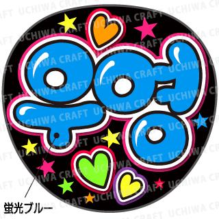 【蛍光プリントシール】【2PM/ウヨン】『우영』 K-POPのコンサートやツアーに!手作り応援うちわでファンサをもらおう!!!