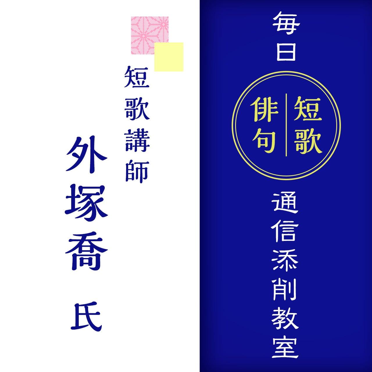 毎日短歌・俳句通信添削教室 1講座6回(6カ月) 短歌講師・外塚喬 氏