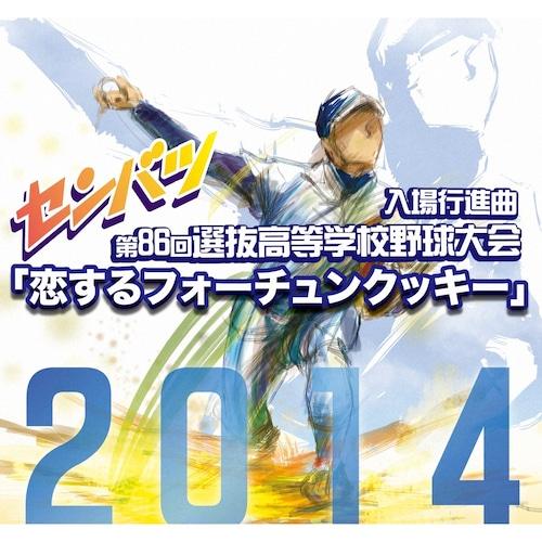 第86回選抜高校野球大会入場行進曲CD「恋するフォーチュンクッキー」