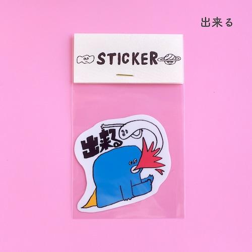 【松岡マサタカ】ステッカー「出来る」