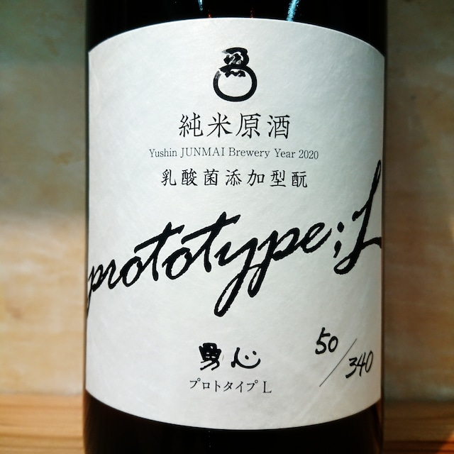 勇心 乳酸菌添加型もと純米原酒 PROTOTYPE L 720ml