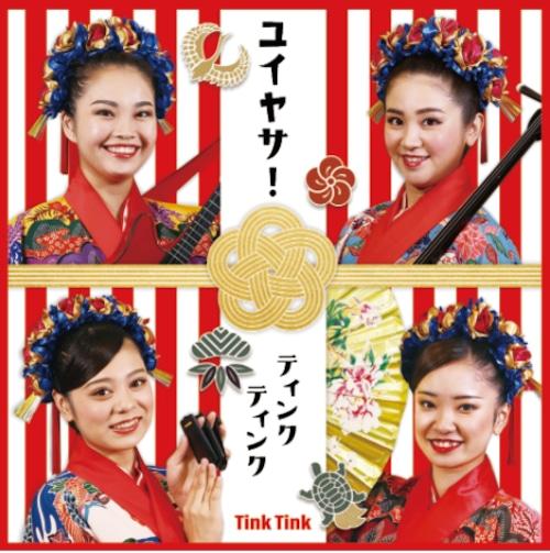 【ティンクティンク】ユイヤサ!
