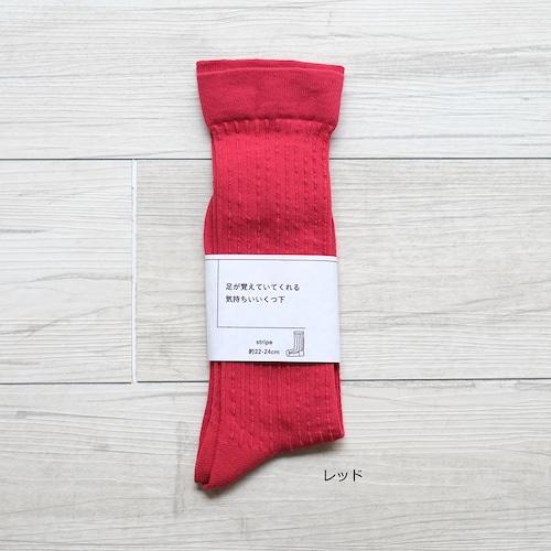 足が覚えてくれている気持ちがいいくつ下 stripe 約22-24cm【男女兼用】の商品画像13