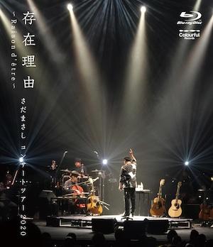 『存在理由~Raison d'être~ さだまさしコンサートツアー2020 [Blu-ray]』さだまさし 特典:①当店オリジナル・パスホルダー②ショップ特典ポストカード