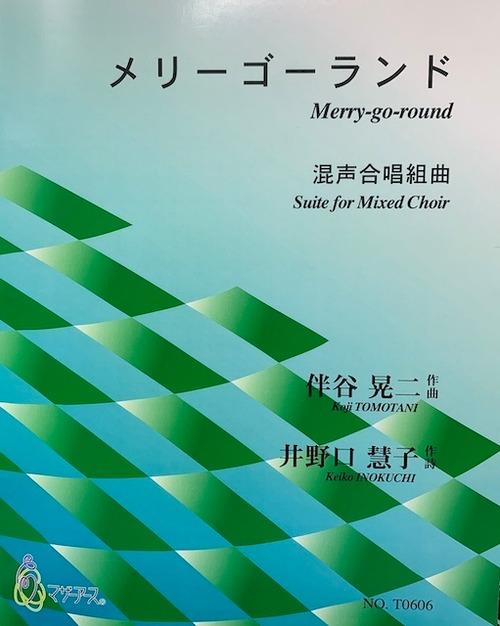 T0606 メリーゴーランド(混声合唱/伴谷晃二/楽譜)
