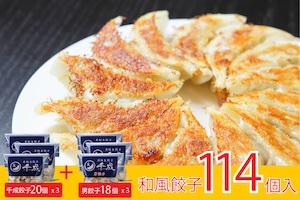 6袋セット(千成餃子20個×3、男餃子18個×3)