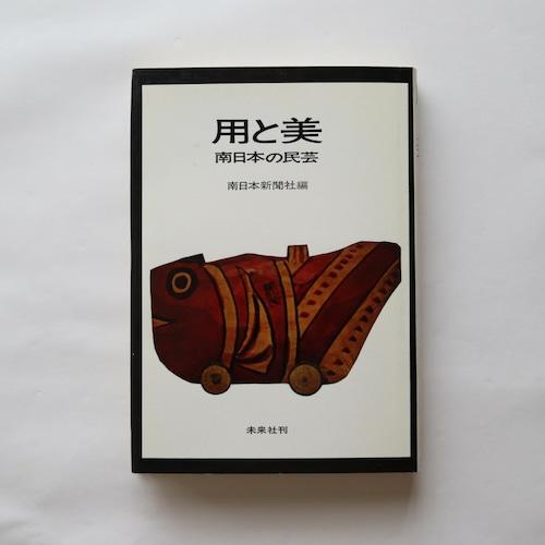 用と美―南日本の民芸 / 南日本新聞社 (編集)