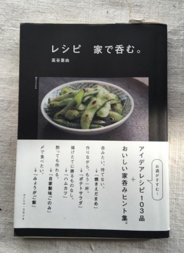 『レシピ 家で呑む』高谷亜由著 - メイン画像