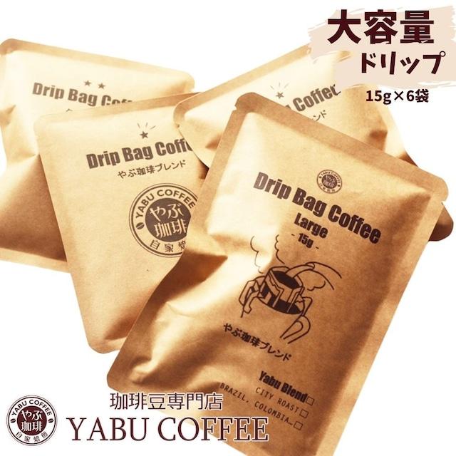 大容量 ドリップコーヒー 15g x 6袋 飲み比べ セット 包装無料 メール便 送料無料