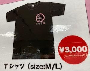 『Tシャツ(Mサイズ)』みずき舞 オフィシャルグッズ